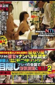 TNB-008 It Existed!nanpa's Pro!sex Pro!a Legendary Nightcress Who Has Dropped A Number Of Girls Investigates Her From Anna's Cheating!the Client Monitors The Whole Thing In The Car!sneak Into The Cheating Scene With A Cue Of Blindfold Play! It Is!2