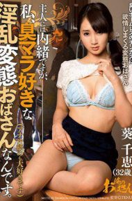 DDOB-008 It Is A Secret To My Husband I Am A Nympho Metamorphosis Lady Who Likes Odor Mala. I Also Love Rimming. Chie Aoi