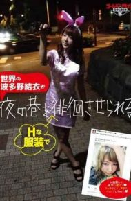 GDTM-079 It Is Allowed To Roam The Streets At Night In Hatano Yui H Attire Of The World