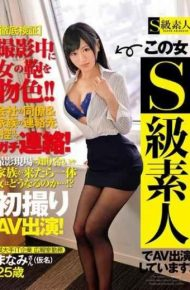 SABA-156 It Is Av Appeared In This Woman S-class Amateur! !first Shooting Av Appearance!manami's A Pseudonym