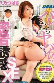 XRW-581 It Is Bad After Being Bald! !Temptation Seduction SEX Yano Tsubasa