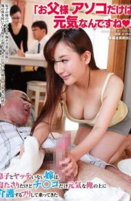 SW-240 It Is Bedridden Daughter-in-law But With No Yatte only Your Father Dick But I Was Cheerful And Son Have Been Riding Pretended To Care On The Energetic I Only Switch Co