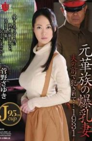 HBAD-310 It Is Fucked In Front Of The Huge Wife Husband Of The Original Nobility 1931 Kanno Sayuki