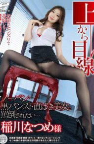 DVDES-638 It Is To Be Cursed To Looking Inagawa Natsume Like Wearing No Underwear Black Pantyhose Straight Baki Beautiful Woman From Above …