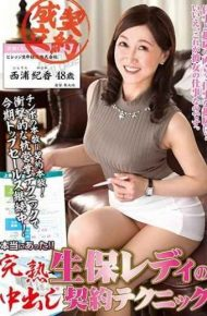 MESU-69 It Really Came! !naka Nishiura Nakaoka Naka Lady Vaginal Contract Technique