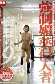NHDTA-739 It Regrets Systemic Sense Band In Shame Escape Forced Aphrodisiac Intruder Naked