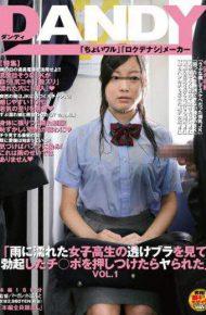 DANDY-429 It Was Ya Been When Pressed Ji Port That Was Erection To See The School Girls Of Sheer Bra Wet In Rain VOL.1