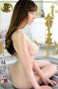 IENE-571 It Will Be Married Soap Lady From Hayashi Yuna Today