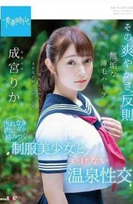 SDAB-070 Its Freshness Irregular Innocence Thinning Hair Half Narimiya Rika Without Dirt Meandering Entangled Uniform Unnecessary Hot Spring Sexual Intercourse