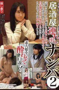 HAME-028 Izakaya Breakout Ceremony At Entertainment Manager Inaba 2