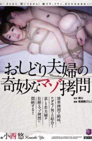 JBD-214 JBD-214 Konishi Yuu Strange Masochistic Torture