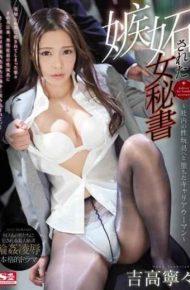 SSNI-437 Jealous Woman Secretary – Career Woman Who Fell Into The Company's Sex Toys Ning Yoshitaka