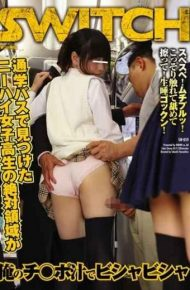SW-059 Ji Port Bishabisha Juice Is My Absolute Area Of Knee-high School Girls Found In The School Bus
