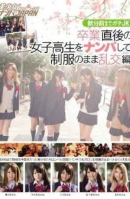 NNPJ-020 Jk Apt Until A Few Minutes Ago! !ran Sex Chapter Girl Hunt Vol.05 Remains Uniform In Nampa School Girls Immediately After Graduation