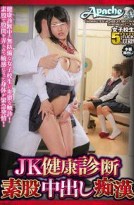 AP-489 Jk Health Checkup Bare Cum Inside Out Molester