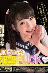 JKS-155 Jk Whispering Love Fuck Vol.2 Yuana Himekawa