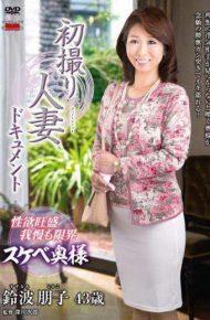 JRZD-688 JRZD-688 Suzuha Tomoko First Shooting Wife