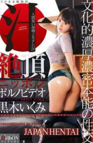 ARBB-030 Juice Cum Japanese Porn Video Ikumi Kuroki