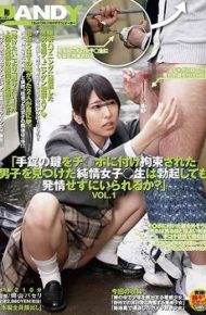 """DANDY-639 """"Jujie Female Student Who Found A Restrained Boy Who Puts The Key Of The Handcuff In The Cheeks Can You Live Without Euthrusting Even If You Erect""""VOL.1"""