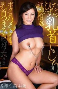 HONE-236 Just Daring Nipples Incest Incest Absolutely Do Not Forget The Nipple Knob When It Is Stupid … Hitomi Katase