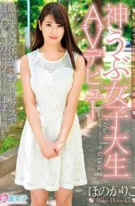 SKMJ-005 Just Get In Touch Pin Gargle Cum!Overly Sensitive Body Is Super Cute With Complex Nearly Male Experience!God Bubu Female College Student AV Debut Honoka Riko