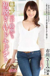 JUTA-076 JUTA-076 Superb! !30s Wife's First Take Off AV Document Satomi Ichikawa