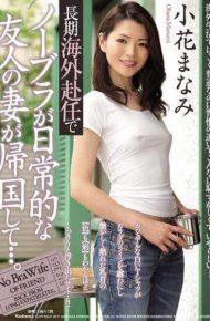 JUY-076 JUY-076 Obana Manami No Bra