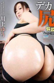 JXAZ-002 JXAZ-002 Big Ass Bombshell Pheromone Yu Kawakami