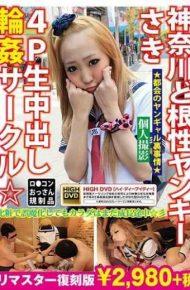 FSRE-022 Kanagawa Dermatology Yankee Saki 4P Live Cum Inside Circle Remaster Reprint Version