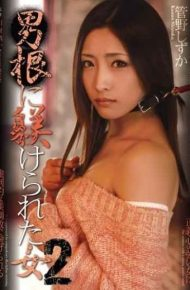 RBD-199 Kanno Two Quiet Woman Was Kicked In The Penis Discipline