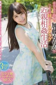 STAR-960 Kato Momoka Who Is Cute With The Best Is Becoming A Sister Of You Love Love Incest Life