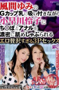 ARMM-049 Kazama Yumi Kobayakawa Reiko Date While Per Sucking To G Cup Milk Port And Erotic Luxury Too 3p Sex Which Is Heavily Rim Shabu Anal