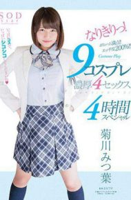 STAR-791 Kikkawa Michiba All Right!9 Cosplay Rich 4 Sex 4 Hour Special