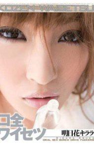 HODV-20559 Kirara Hana Tomorrow Obscenity Mouth Full
