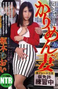NGOD-093 Kirinmu's Wife Hanko Please Print … Kaori Aoi
