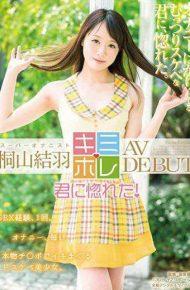 KMHR-001 Kiriyama Kuu Av Debut