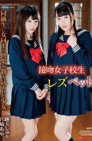 HAVD-955 Kiss Kiss School Girl Lespet A Girl Who Was Taught By Her Classmates Of Pleasure Between Women