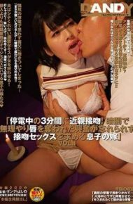 "DANDY-625 ""Kiss Nearly 3 Minutes During Power Outage!Son's Wife Seeking Kissing Sex Without Forgetting Excitement Forced Her Lips In The Dark Forcibly ""VOL.1"