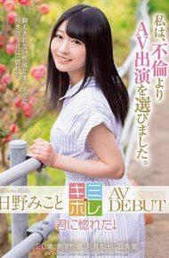 KMHR-004 KMHR-004 Hino Mikoto AV DEBUT