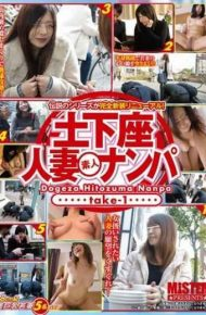 MIST-007 Kneeling Down On The Ground Married Amateur Reality