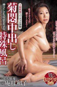 KONN-003 KONN-003 Kiku Cum Special Bath AnKano Kazuko