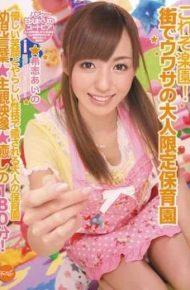 IPTD-888 Korezo Paradise!Aino Kishi Limited Adult Nursery Of Rumors In The City