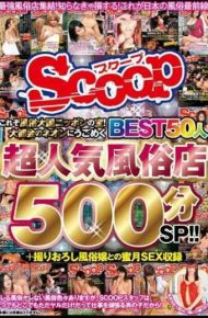 SCOP-332 Korezo Treasure Of Customs Powers Japan!super Popular Sex Shop Best50 People 500 Minutes Sp That Wriggle In Big City Of Neon! ! Take Grated Shi Honeymoon Sex Recording Of The Customs Miss