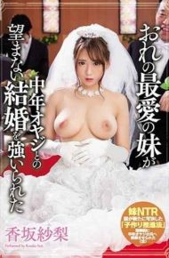MIAA-030 Kosaka Kosaka Who My Darling Sister Was Forcibly Married With Middle-aged Oyaji