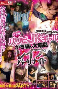 KTKP-054 KTKP-054 Gal Blood Tricked Gangbang Rape