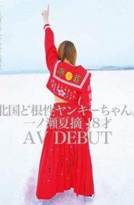 KTKZ-004 KTKZ-004 Ichinose Natsumi 18-year-old AV DEBUT