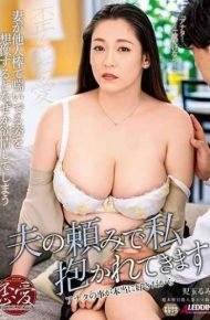 SPRD-1089 Kudama Kimi Will Be Held At Her Husband's Request