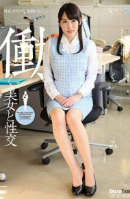 UFD-066 Kuroki Intercourse And Beauty To Work Ikumi