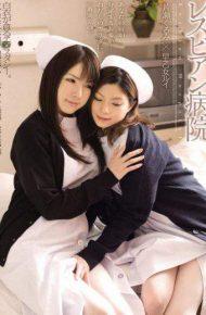 ANND-056 Kurumi Katase Lesbian Saotome Louis Hospital