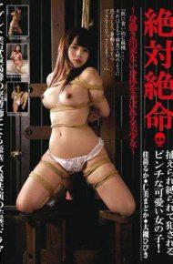KUSR-024 KUSR-024 Otsuki Hibiki Kanae Ruka Hitomi Madoka